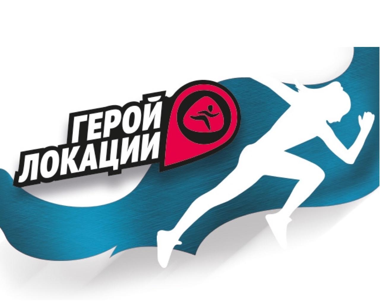 Алматы Арена - Герой локации